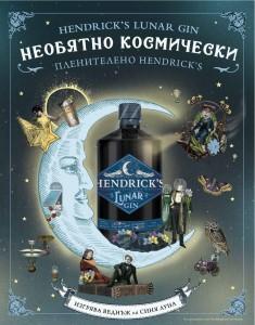 Hendrick's – най-необичайният джин, създаден от човешка ръка