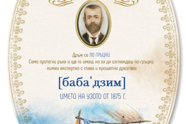 Babatzim - синоним на автентично гръцко узо